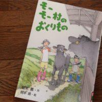 20160819モーモー村のおくりものHPブログ