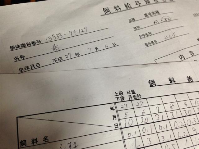 2016.2.22子牛飼料履歴HPブログ