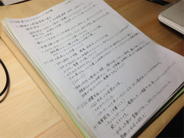 20160322おきたま和牛塾のレポートHPブログ