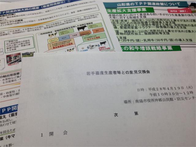 2016.4.20若手畜産生産者との意見交換会HPブログ