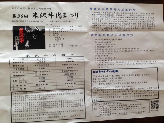 20160813牛肉まつりHPブログ